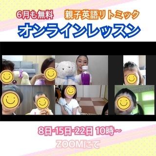 【無料】1・2・3・4才親子の英語リトミック(ZOOMオンライン)