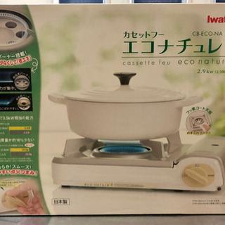 【Iwatani】カセットフー エコナチュレ カセットコンロ(カ...