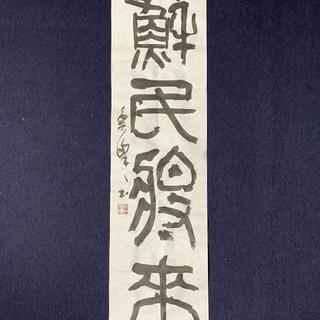 [篆書・蘇民将来]桑名「第11回伊藤雲峰MuGicafe書会」 ...