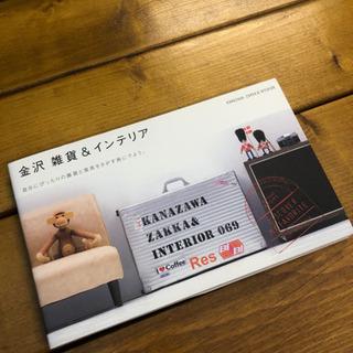 金沢雑貨&インテリア 自分にぴったりの雑貨と家具をさがす旅にでよう。