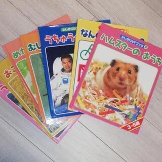 ふしぎだな?ブック2,3,4,5,8,10,11 7冊