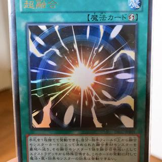 遊戯王カード 超融合