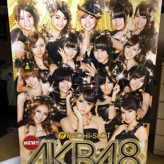 AKB48特大ポスター