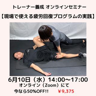 トレーナー養成セミナー 【疲労回復プログラムの実践】~最適なリカ...