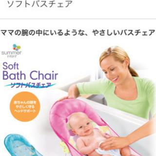 ソフトバスチェア 日本育児