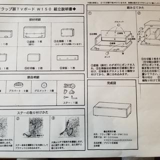 【新品】家具ファクトリー TVボード 白 幅1500