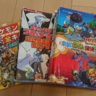 【無料】ポケモンゲームの攻略本