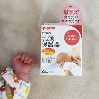【未使用】pigeon 乳頭保護器 ソフトタイプMサイズ ミルク...