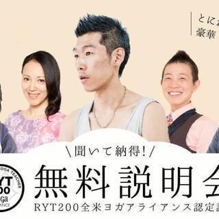 中島正明:RYT200ヨガ指導者養成講座<無料説明会>(オンライ...