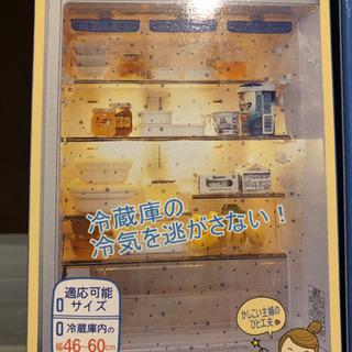 ①冷蔵庫 クールカーテン 309
