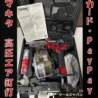 B7239美品 マキタ 高圧エア釘打ち AN636H  PayP...