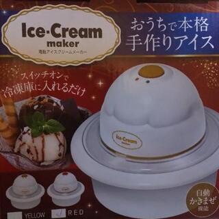 【商談中のため受付終了】未使用*アイスクリームメーカー