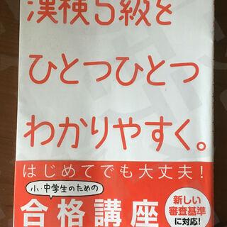 漢字検定問題集:漢検5級をひとつひとつわかりやすく。(小学校6年...