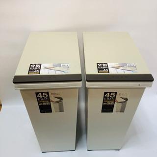 ゴミ箱 アスベル ペール45L プッシュ式 キャスター付き2個あります