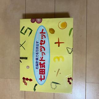 七田式ドッツセット