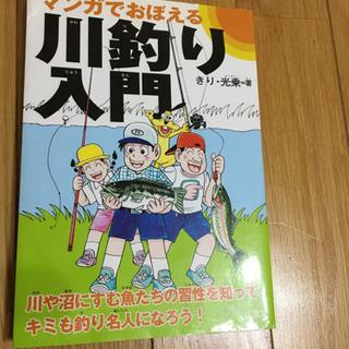 500→200円‼️まんがでおぼえる川釣り入門、コメントください
