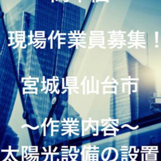 高日当 高単価 現場作業 太陽光設置作業員募集!! 日当14000円