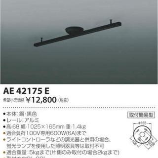 コイズミ照明(KOIZUMI)ダクトレール1m