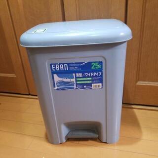ゴミ箱 25リッター