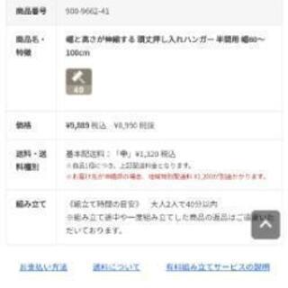 引越しの為お取引期限6/6  ハンガーラック 2台目(取りに来れ...