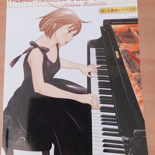 ベストオブのだめカンタービレ (中〜上級ピアノソロ)