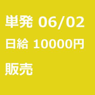 【急募】 06月02日/単発/日払い/品川区:【当日現金支給】バ...