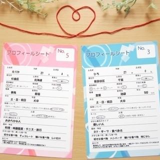 6/12(金)オンライン(ZOOM)婚活パーティ 参加者募集中!