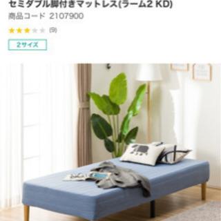 【中古】セミダブル 脚付きマットレス ベッド ニトリ