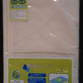 防水シーツ 70×120 (新品)