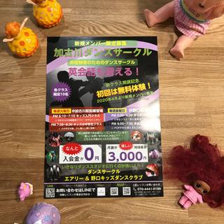 加古川市🏞 2020/6-【英語/ダンス】class、スタート‼️