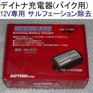 バイク用バッテリー充電器(12V専用)デイトナ76079【サルフ...