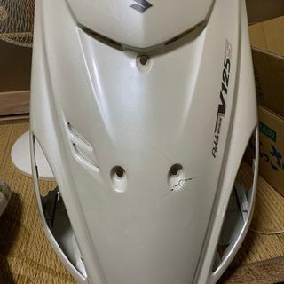 アドレスV125s フロントカウル ジャンク