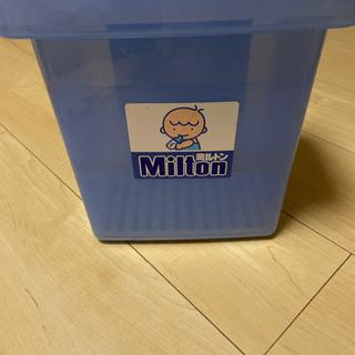 ミルトン 哺乳瓶消毒ケース