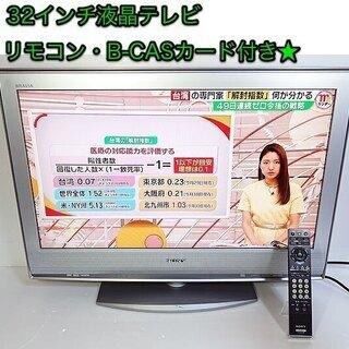 SONY 32インチ 液晶テレビ「KDL-32S2500」テレビ...
