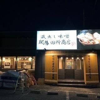 【オープニング!】大人気!味噌ラーメン専門店『麺場田所商店』ホー...