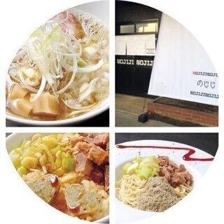 超アットホーム!美味しい煮干ラーメン店『のじじR』でのホールスタ...