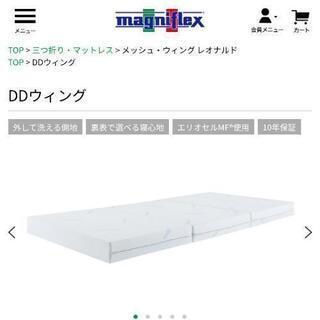 【美品40%OFF】マニフレックス DDウィング セミダブル 3つ折り