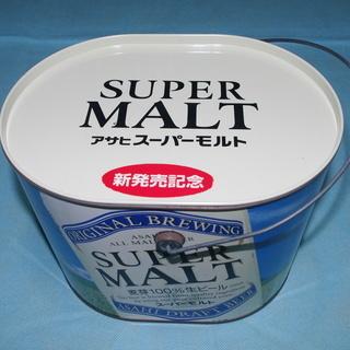 アサヒスーパモルト バケツ缶 (未使用)