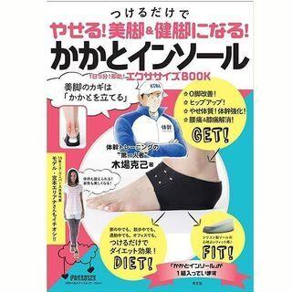【KOBAトレ】2530円 インソール & 美脚ブック (No....