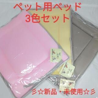 ペット用ベッド パピードリーム 3色セット ※バラ売り対応致します
