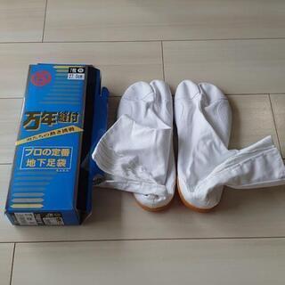 ☆新品☆ 地下足袋 はだし足袋  白色 27㎝