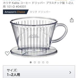 カリタ コーヒー ドリッパー 1~2人用