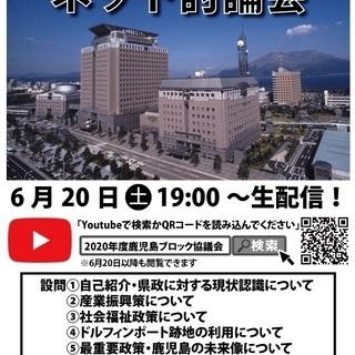 鹿児島県知事選挙に伴うネット討論会