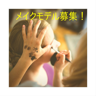 【無料】人気メイク講師によるメイクを体験!