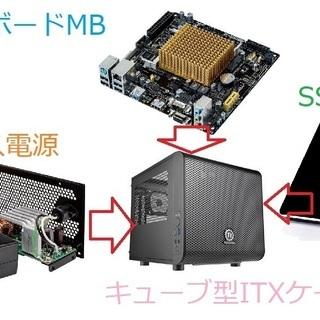 自作・キューブ型清音PC