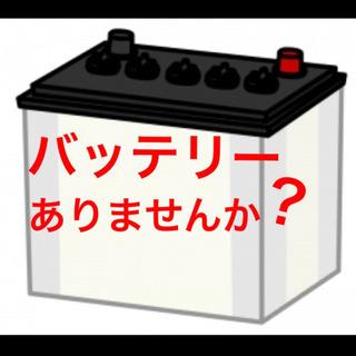 不要なバッテリーありませんか?