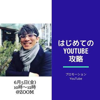 6/5(金)YouTube攻略セミナーZOOM