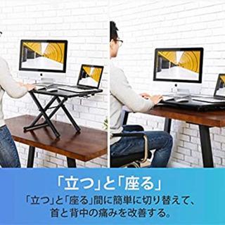 【2020年4月末購入】スタンディングデスク/昇降式デスク/パソ...