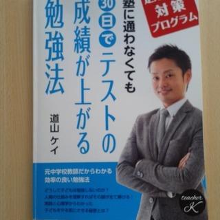 塾に通わなくても30日でテストの成績が上がる勉強法   道山ケイ
