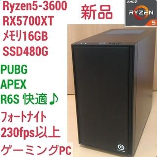 お取引中)新品 爆速ゲーミングPC Ryzen 3600 RX5...